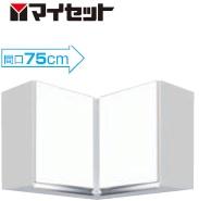 【メーカー直送にて送料無料】マイセット MYSET S4-75NCZT 75X35.8X50cm 吊り戸棚 標準仕様 受注生産品