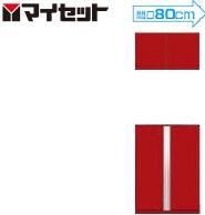 【メーカー直送にて送料無料】マイセット MYSET S5-80U+S5-80F (80X35.8X45cm)+(80X35.8X112.4cm) 玄関収納 2点組合せタイプ 受注生産品