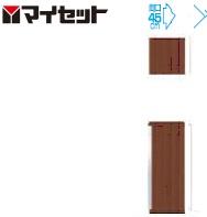 【メーカー直送にて送料無料】マイセット MYSET S5-45U+S5-45F (45X35.8X45cm)+(45X35.8X112.4cm) 玄関収納 2点組合せタイプ 受注生産品