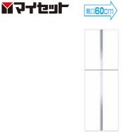 【メーカー直送にて送料無料】マイセット MYSET S5-60TUS+S5-60FT (60X35.8X70cm)+(60X35.8X110cm) 玄関収納 トールユニット 受注生産品