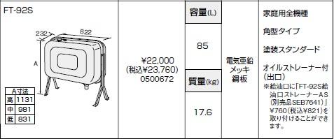 ノーリツ(NORITZ)FT-92S オイルタンク 商品コード0500672