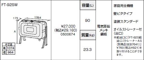 ノーリツ(NORITZ)FT-92SW オイルタンク 商品コード0500674