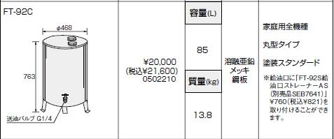 ノーリツ(NORITZ)FT-92C オイルタンク 商品コード0502210