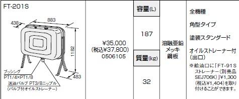 【メーカー直送】ノーリツ(NORITZ)FT-201S オイルタンク 商品コード0506105