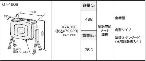 ノーリツ(NORITZ)OT-490S オイルタンク 商品コード0671200
