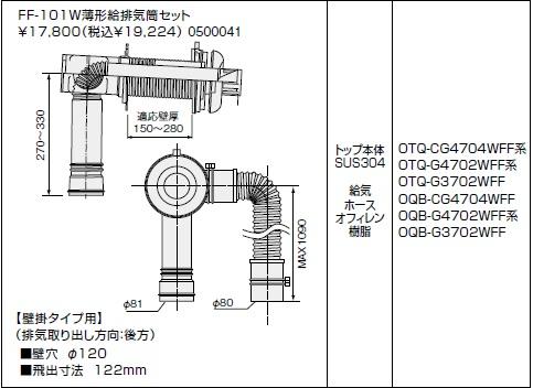 ノーリツ(NORITZ) FF-101W薄形給排気筒セット 商品コード0500041