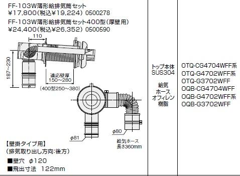 ノーリツ(NORITZ) FF-103W薄形給排気筒セット 商品コード0500278