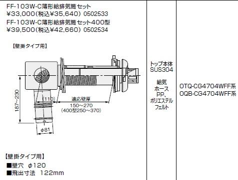 ノーリツ(NORITZ) FF-103W-C薄形給排気筒セット 商品コード0502533