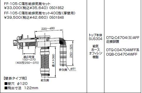 ノーリツ(NORITZ) FF-105-C薄形給排気筒セット 商品コード0501852