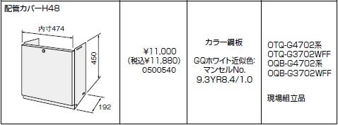 ノーリツ(NORITZ) 配管カバーH48 商品コード0500540