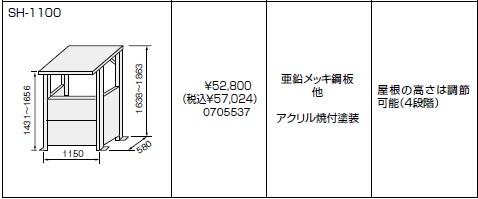 ノーリツ(NORITZ) SH-1100 ボイラーハウス 商品コード0705537