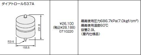ノーリツ(NORITZ) ダイアトロール537A 商品コード0710220