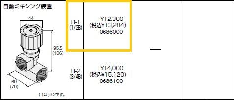 ノーリツ(NORITZ) 自動ミキシング装置 R-1(1/2B) 商品コード0686000