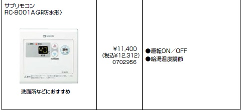 ノーリツ(NORITZ) サブリモコン RC-8001A〈非防水形〉 ※サブリモコンのみでは使用できません。 商品コード0702956
