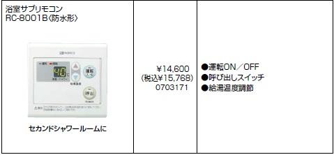 ノーリツ(NORITZ) 浴室サブリモコン RC-8001B〈防水形〉 ※サブリモコンのみでは使用できません。 商品コード0703171