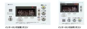 【送料無料】ノーリツ(NORITZ)マルチリモコン RC-8001Pマルチセット(T)