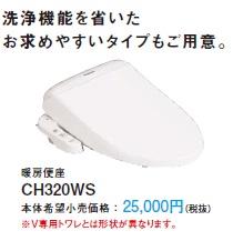 パナソニック アラウーノV専用トワレ CH320WS 暖房便座 普通・大型便器共用サイズ