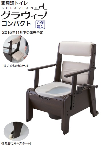 【送料無料】パナソニック(panasonic) PN-L22212 家具調トイレ グラヴィーノコンパクト 脱臭ソフト便座タイプ