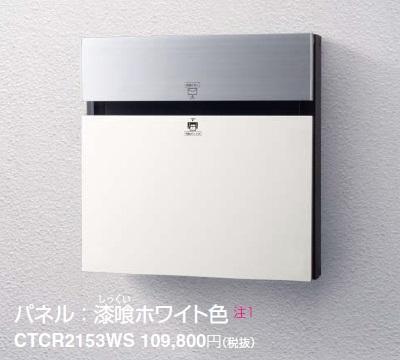 パナソニック(PANASONIC)宅配ポスト CTCR2153WS パネル : 漆喰ホワイト色 COMBO-F 宅配ボックス・サインポス