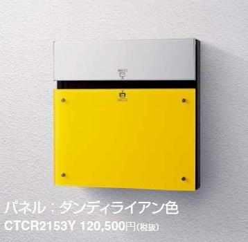 パナソニック(PANASONIC)宅配ポスト CTCR2153Y パネル : ダンディライアン色 COMBO-F 宅配ボックス・サインポ