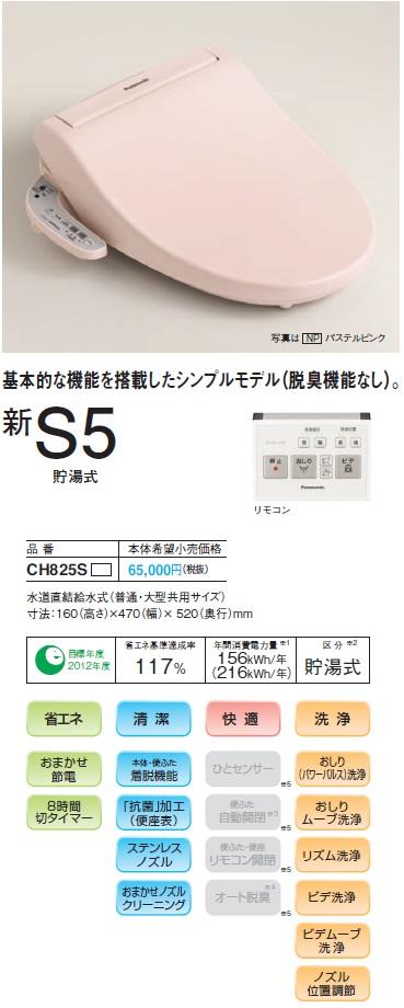 【送料無料】【代引不可】パナソニック(panasonc) CH825S 温水洗浄便座 新S5 貯湯式 おまかせ節電付