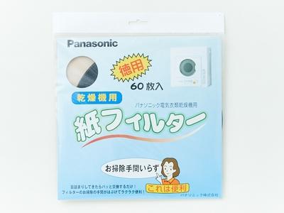 完売 メール便対応可 在庫あり パナソニック 電気衣類乾燥機 60枚入 紙フィルター ANH3V-1600