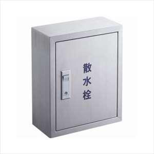 三栄水栓 SANEI  R81-2 カギ付散水栓ボックス R81-2-245X200