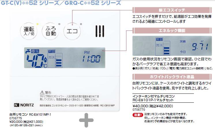 ノーリツ ガス給湯器 リモコン マイクロバブル対応 【RC-E9161P-1マルチセット】 ガス給湯器交換の際は必需品です。