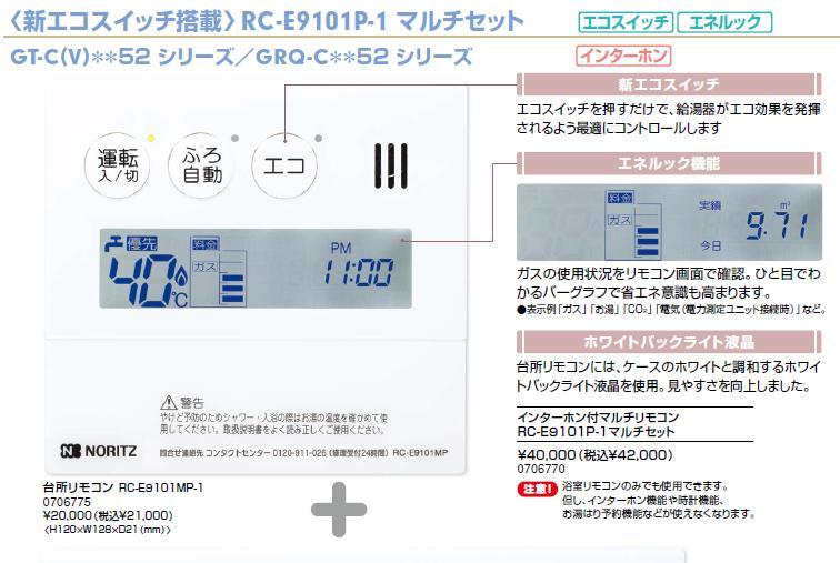 ノーリツ ガス給湯器 リモコン マイクロバブル非対応 【RC-E9101P-1マルチセット】 ガス給湯器交換の際は必需品です。