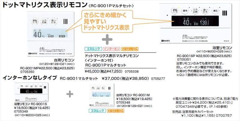 ノーリツ ガス給湯器 リモコン 【RC-9001Pマルチセット】  インターホン付 ガス給湯器交換の際は必需品です。
