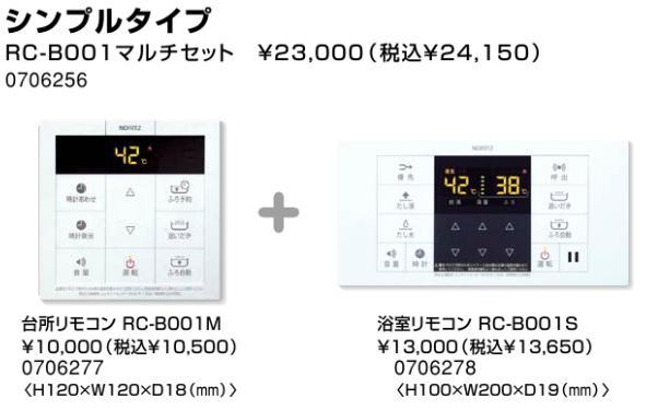 ノーリツ ガス給湯器 リモコン マイクロバブル非対応 【RC-B001マルチセット】 ガス給湯器交換の際は必需品です シンプルでお財布にも優しい!