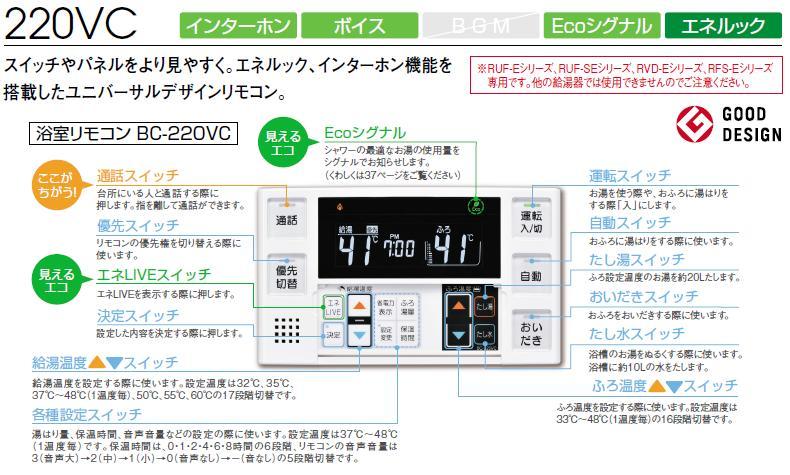 リンナイ ガス給湯器 リモコン 【MBC-220VCマルチセット】 インターホン機能付 ガス給湯器交換の際は必需品です。