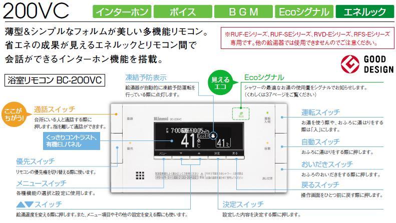 リンナイ ガス給湯器 リモコン 【MBC-200VCマルチセット】 インターホン機能付 ガス給湯器交換の際は必需品です。