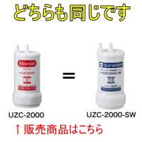 三菱クリンスイ浄水器カートリッジ UZC2000 純正部品 三菱レイヨン