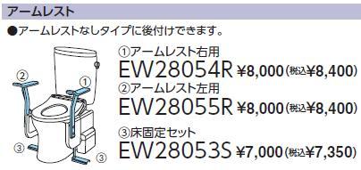 TOTO トイレリフト用アームレスト左用 EW28055R+EW28053S アームレストなしタイプに後付け出来ます