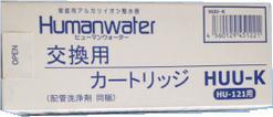 【送料無料】OSGコーポレーション 交換用浄水カートリッジHUU-K HU-121用 Humanwater ヒューマンウォーター 浄水器 取替用【syouei】