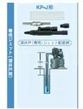 テラル(TERAL) KP-J212EW 浅深用自動ポンプ(KP形)用標準ジェット(浅深兼用) 適用ポンプ名 KP-255T KP-256T JP-V250S