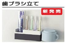 大特価!! タカラスタンダード マグネット式 歯ブラシ立て 最安値 MGSUハブラシタテ