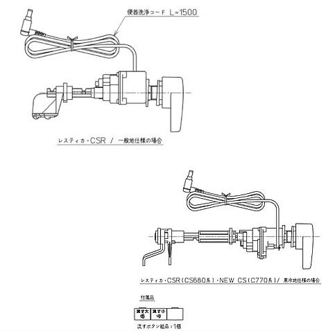 TOTO 便器洗浄ユニット TCA321