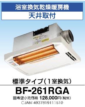 【送料無料】高須産業 BF-261RGA 浴室用換気乾燥暖房機(天井埋込型)電源100V グラファイトヒーター※サブリモコンは別売りです