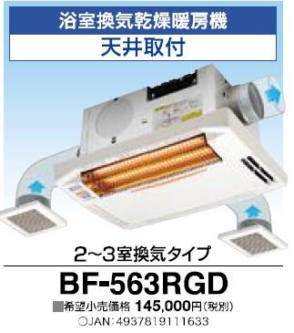 【送料無料】高須産業 BF-563RGD (防水リモコン)2~3室同時換気 浴室用換気乾燥暖房機(天井埋込型)電源100V グラファイトヒーター※サブリモコンは別売りです