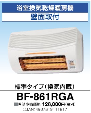 【送料無料】高須産業 BF-861RGA (防水リモコン)標準型 浴室用換気乾燥暖房機(壁面設置型)電源100V グラファイトヒーター※サブリモコンは別売りです