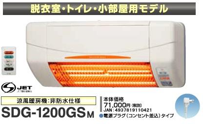【送料無料】高須産業 SDG-1200GBM (人感センサー搭載)涼風暖房機(浴室用/壁面設置型)電源100V グラファイトヒーター(防水仕様・電源コンセント接続)
