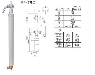 竹村製作所 不凍給水栓 D-EN3E(伸縮式開閉防止型) D-EN3E-1313080CPB 固定板付
