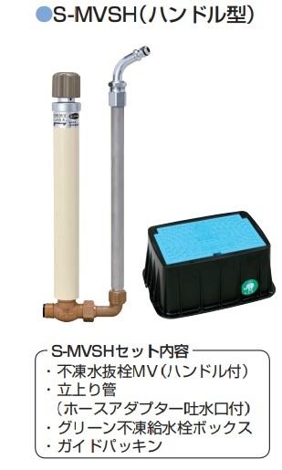 竹村製作所 不凍式散水セット S-MVSH ハンドル型S-MVSH-13040