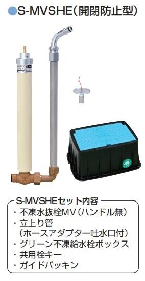 竹村製作所 不凍式散水セット S-MVSHE 開閉防止型S-MVSHE-13040