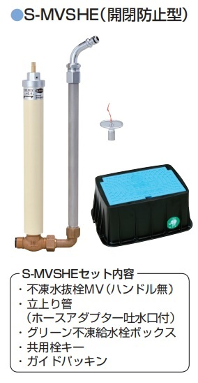 竹村製作所 不凍式散水セット S-MVSHE 開閉防止型S-MVSHE-13050