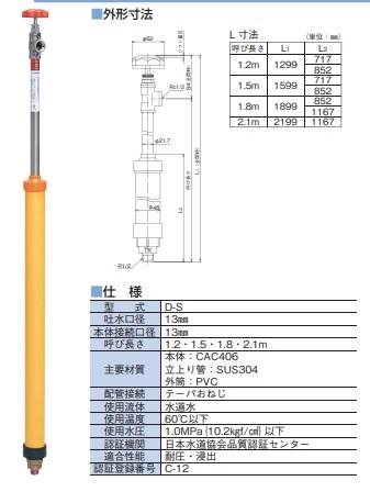 竹村製作所 不凍給水栓 D-S 1.5M D-S-1313150