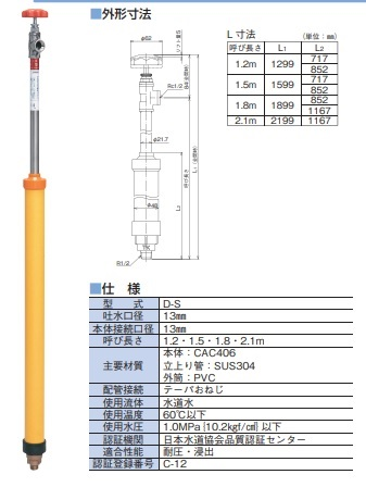 竹村製作所 不凍給水栓 D-S 1.8M D-S-1313180