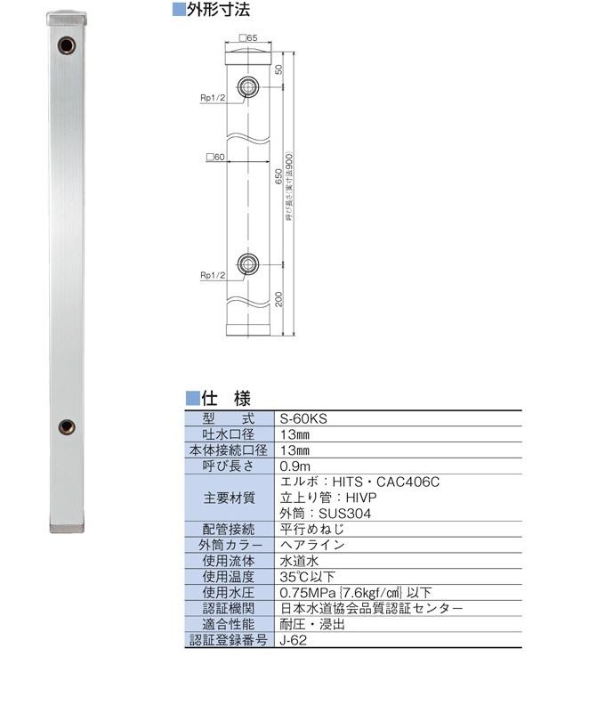 竹村製作所 水栓柱 ステンレス外筒 S-60KS S-60KS-1313090